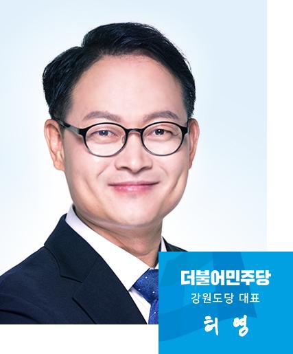 강원도당 대표 허영