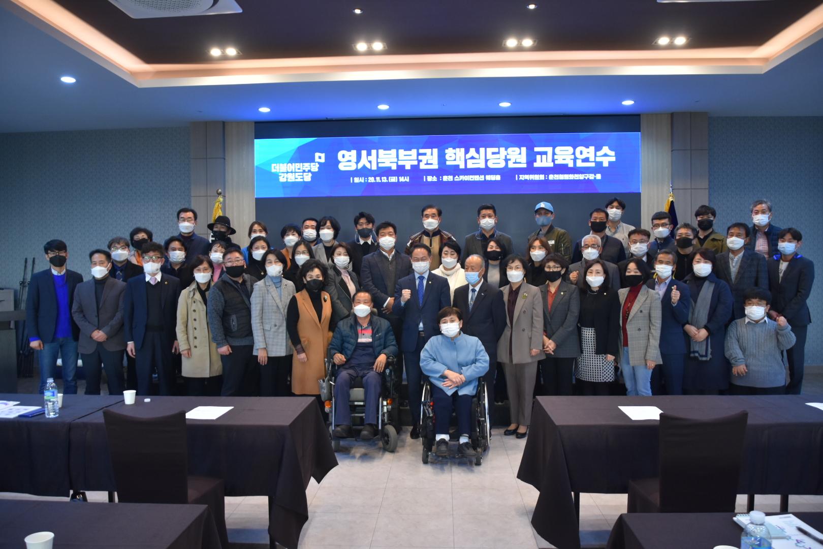 201113 영서북부권 핵심당원 교육연수