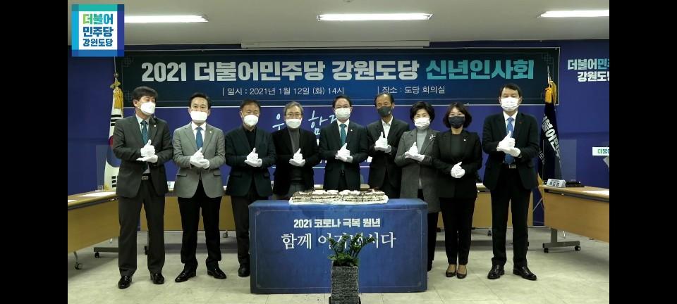 2021년 더불어민주당 강원도당 온택트 신년인사회